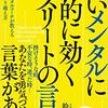 【読書】弱いメンタルに劇的に効くアスリートの言葉(鈴木颯人)