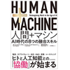 【オススメ】HUMAN+MACHINE 人間+マシン―AI時代の8つの融合スキル