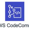 AWS CodeCommitでgit認証にAWS CLIの認証情報ヘルパーを使用する