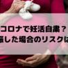 妊活をコロナ渦は自粛・延期するべき?妊娠希望の女性が悩むリスクや不安とは?