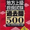岐阜県庁の公務員試験の難易度と筆記、面接の倍率やボーダーラインや募集人数について