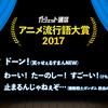 【快挙】笑ゥせぇるすまんNEWが今年のアニメ流行語大賞の金賞を取りました!