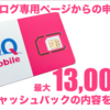 本家本元「UQモバイル」のキャンペーンで、最大1万3000円分のキャッシュバックを貰おう!代理店経由ではないUQモバイルのキャンペーンを探している方に。