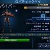 【速報】バイパー強過ぎてゲームバランス崩壊/^o^\