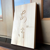 鮨屋さんの木製看板