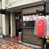 丸八やきとりチェーン店(甲府)