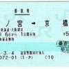 乗車券 三ノ宮→京橋 「遠方で購入した乗車券」