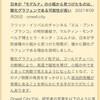 菅首相が辞めた訳/by某氏。…その48時間の間、日本政府へ世界のエリートから電話→ 日本政府は磁性金属粒子だと言う代わりに、48時間後にあれは鉄(ステンレス)だったと…→ 日本の首相 辞任と発表