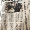 サッカー日本代表 やった-!!