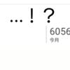 ついに月間5000PV突破…ッ!…あれ?-合計1万PVも近いかもしれない…!
