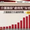 NHKクローズアップ現代「介護施設での虐待について」を考察。中高年50歳代介護職への転職