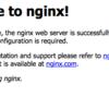 今日のお勉強。171123-nginxの基本