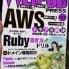 WEB+DB PRESS vol.113 に Swoole 記事を書きました。そして「みんなのPHP」