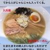 インスタグラムストーリー #146 麺屋久兵衛