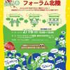 今日はセミナー祭り!コミュニケーションフォーラム北陸2014【8つの分科会】