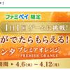 【FamiPay】ファンタがあたるゲームを開催中です!(`・ω・´)