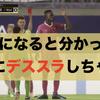 10人での戦い方 退場者が出た場合の試合運び【FIFA18試合分析】#003