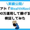 【実績】WealthNaviで100万円運用して稼げるか検証した|利回り・損失は?