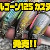 【リトルジャック】フロント重心のシンキングモデル「ゴルゴーン125 カスタム」発売!