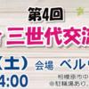 """2019年第4回""""ベルヴィ三世代交流ひろば""""6月8日開催!"""