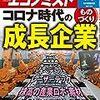 週刊エコノミスト 2020年09月08日号 コロナ時代の ものづくり 成長企業/日本企業もロケット打ち上げ 衛星事業者からベンチャーまで 「宇宙ごみ除去」で競争激化