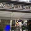 【台湾・台北】街歩きにオススメなホテル・『チーズティー』と台北在住者オススメの『四川料理』