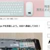 ブログにTo be Continuedを取り入れたい。目指すは週刊少年ジャンプ的な…。