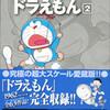藤子・F・不二雄大全集第2回配本