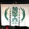 京都グルメランチ | 葱屋平吉(ねぎやへいきち) 名物の天丼がボリューム満点