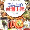 台湾旅行[39] 台湾食べ歩き依存症の方向け:台湾グルメを極めるためのガイドブック
