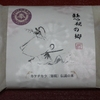 伊勢神宮奉納米と粕汁