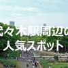 代々木駅を降りたら、数多くの外国人によく遭遇したお話。代々木駅周辺の人気スポットを厳選まとめ!