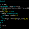 【Excel VBA学習 #66】大量のセルを選択する