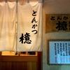 とんかつは塩で!東京・蒲田の名店「檍(あおき)」で絶品ヒレカツを食す
