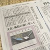 高知新聞&京都の美味しいもの