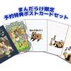 【まんだらけ】ぶんぶくティーポット+3巻宣伝