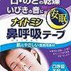 口呼吸の改善について①