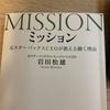 岩田松雄・ミッション【読書で響いた文言集㉓】