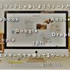 アイデアが無限に広がるMilanote(ミラノート)がくっそいかす!GoogleやAppleの中の人が使ってるってマジ?