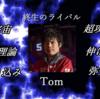 2019年 年始企画 momoken連戦祭PV