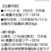 【乃木坂46ライブに行こう】チケット当たった!何をもっていけばいいんだろ!?