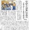 岩手県陸前高田市中高校生向け「ICT教育プログラム」/東海新報社掲載のお知らせ