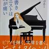 『モノ書きピアニストはお尻が痛い』