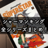 シャーマンキングシリーズ全作まとめ!完全制覇のためにはコレを読め!