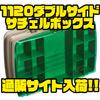 【プラノ】両面開きのアタッシュケース型タックルボックス「1120ダブルサイドサチェルボックス」通販サイト入荷!