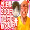YouTubeを外注化して毎日たった30分の作業で30万円を稼ぐ男!