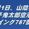 【米子鬼太郎空港】ANAのB787就航へ