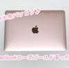 macbook買った!フリーランス女子は軽いパソコンがおすすめ