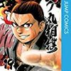 今ドチャクソ熱い漫画『火ノ丸相撲』2018年3月13日