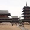 【世界遺産】世界最古の木造建築 聖徳太子が建立した法隆寺